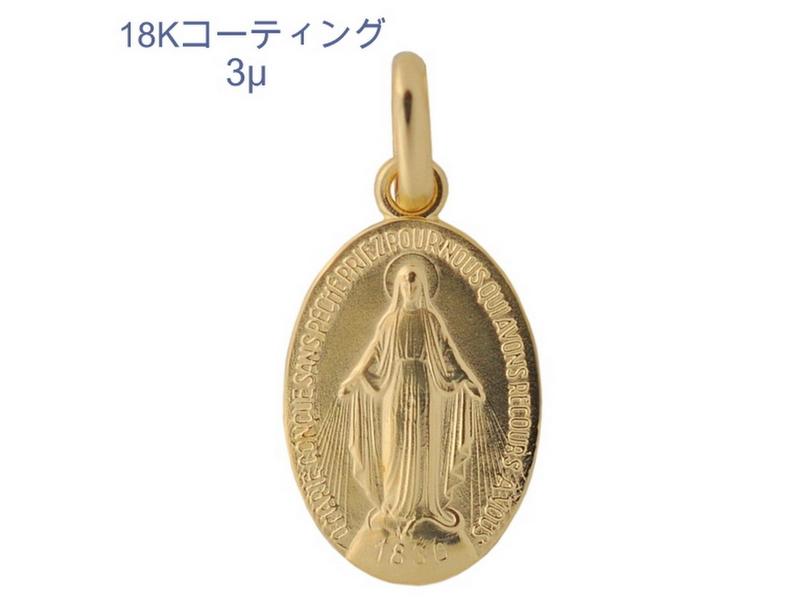 画像1: 奇跡のメダイ教会不思議のメダイ18金3μコーティング製チャーム